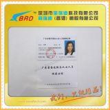 甘肃健康证生产厂家卡式健康证设计价格