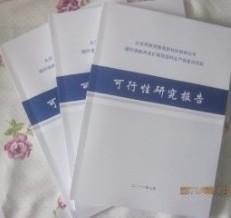 供应北京天津可行性研究报告