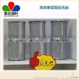 批发销售 0.5mm低价双面高亮反光丝 高亮化纤服装辅料反光丝