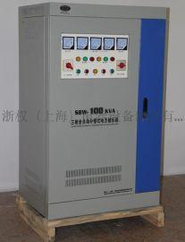 sbw-100kva三相稳压器 100kw全自动补偿式交流稳压器