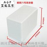 邮政8号eps泡沫箱 水产品保鲜运输包装箱
