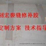 九江哪里有水泥裂缝修补胶/水泥裂缝修补修补方案
