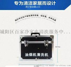 鑫百家净家电清洗设备,高温高压油烟机清洗机