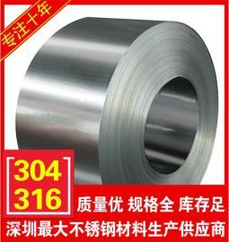 厂家直销304不锈钢卷带 **不锈钢发条料 进口不锈钢垫片送货上门