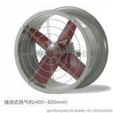 廣州紅星通風低噪聲軸流風機DTZ NO.4工業強力電風扇
