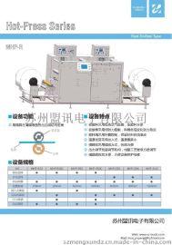 导光板/膜/硬/热压成型机 导光板/PMMA加工/生产设备 成型机