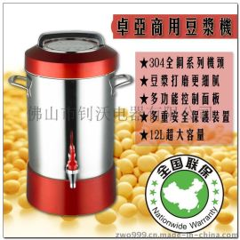 供应卓亚12L商用豆浆机全自动大容量型渣浆分离现磨食堂酒店早点