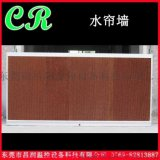 洪梅棕色环保水帘纸 环保空调用5090用湿帘纸 节能养殖水帘纸