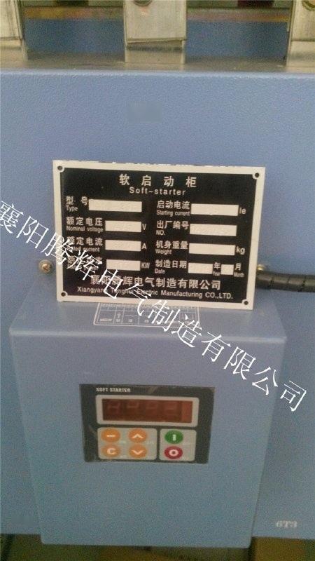 55kw软启动器报价|腾辉TGRQ-55kw软启动器报价