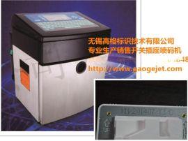 电子喷码机/电池喷码机/电器喷码机/开关插座喷码机/手机外壳喷码机/塑料外壳喷码机