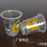 厂家直销一次性早餐粥塑料杯/高温蒸煮杯