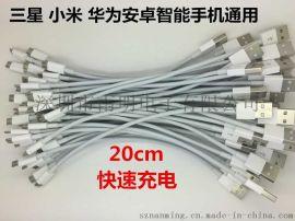 三星小米安卓手机数据线20cm厘米USB micro 短线移动电源充电线