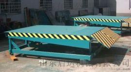 上海市直销启运移动式登车桥 物流台 装卸平台 固定式登车桥 大吨位登车桥