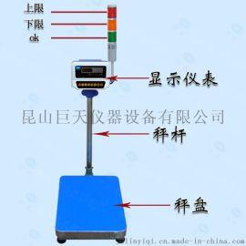 称重不合格时有声音和灯光提示的电子秤 带三色灯报 的电子称