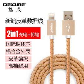 魅成 MC-S002皮革编织数据线  新款红色编织 i6  TYPE-C手机数据线定制