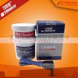 原装正品可赛新TS113铝质修补剂 铝合金铝管铝槽铸件缺陷修补250g