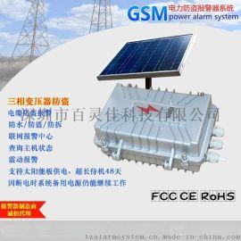 廠家特惠智慧型電力電纜防盜報警器BL-3000