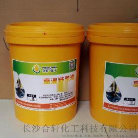 合轩供应湘潭高温链条油,300度链条油生产厂家,不结焦不冒烟