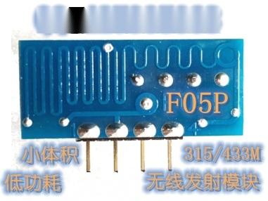 安阳新世纪 315/433M无线发射模块 无线模块 F05P