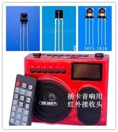 原厂供应蓝牙插卡音响红外遥控接收头,数码管