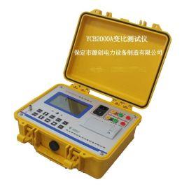 保定源创三相变压器变比测试仪厂家直销