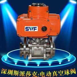 不銹鋼GUD-50P -60 -80-100p快接活套法蘭高真空電動球閥dn20