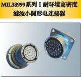 1耐环境高密度小圆形滤波电连接器(MIL38999系列)