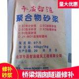 橋樑加固修補砂漿 橋墩柱脫落 漏筋修補 北京高強聚合物砂漿