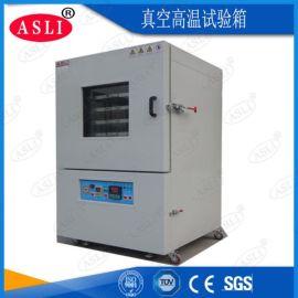高温真空老化试验箱 进口高温真空老化试验箱厂家