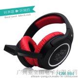 厂家直销!零售 批发 ALTEAM-我听 GM-594头戴式耳机 有线游戏专用耳机 电脑耳机 游戏耳机LED耳麦游戏机
