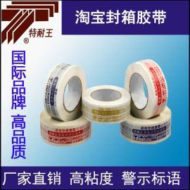 专业供应 淘宝实用封箱胶带 高品质封箱胶带