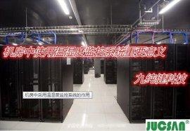 湖南湖北智能化机房中温湿度监控系统的应用