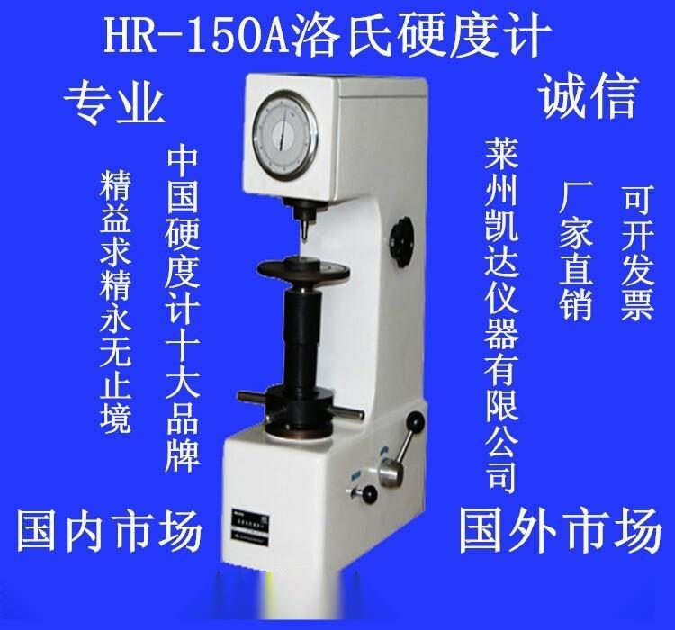 手动洛氏硬度计hr-150a,钢材硬度计 热处理用硬度计,耐用抗用,莱州洛克洛氏硬度计