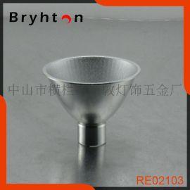【伯敦】  铝制2寸直插反射罩_RE02103
