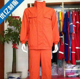 【优亿】厂家直销 芳纶阻燃分体服 阻燃服 防火服 防护服   价格优惠