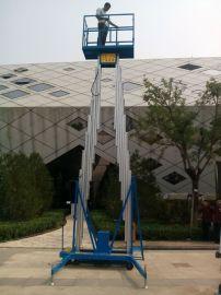 烟台8米10米12米14米16米铝合金升降机