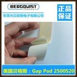 间隙填充导热材料Bergquist GapPad2500S20