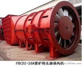 FBCZ系列煤矿防爆抽出式轴流通风机