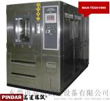 快速升降溫試驗箱 快速變溫試驗 MAX-TESS1000