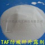 荷兰进口抗浮纤剂 防外露剂 TAF防玻纤外露剂