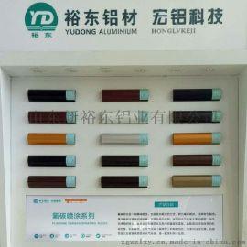 新裕东厂家供应高端氟碳喷涂超强耐候,手感立体木纹铝合金型材