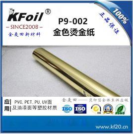 金麦田P9系列P9-002金色烫金纸通用型烫金纸