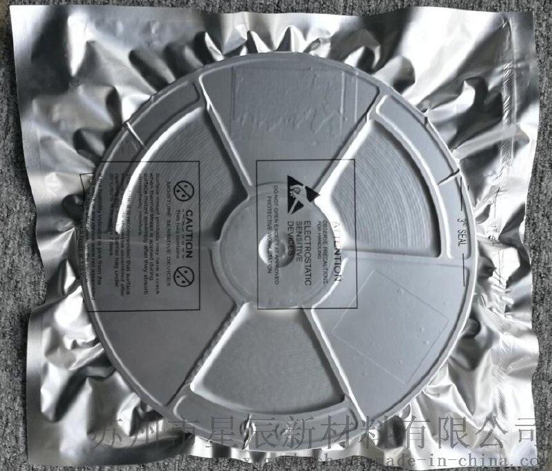 江浙滬廠家直銷LED封裝測試防靜電防潮鋁箔袋 純鋁袋 載帶盤鋁箔包裝袋