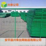 天津护栏网 边框护栏网 浸塑护栏网