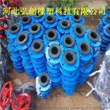 厂家供应  异径橡胶接头 大翻边软连接  规格广泛