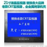 20寸液晶監視器21寸工業級顯示器安防監控屏金屬外殼廠家直銷報價