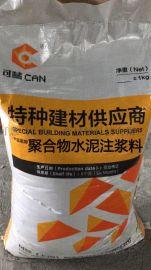 阿城市聚合物水泥注浆料供应商 注浆料可慧本地厂家直销13683275572