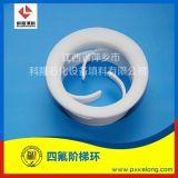 萍鄉科隆DN76四氟階梯環 PTFE階梯環填料具有耐高溫耐腐蝕效果