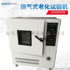 自然換氣式老化試驗機東莞廠家供應