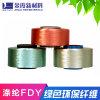 金霞化纤 环保阻燃有色涤纶长丝阻燃涤纶色丝
